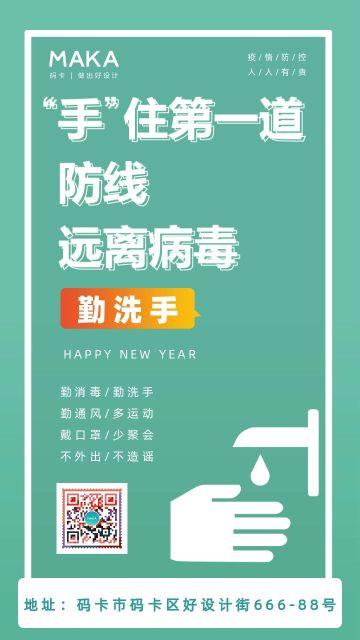 绿色简约疫情通知公告朋友圈宣传手机海报