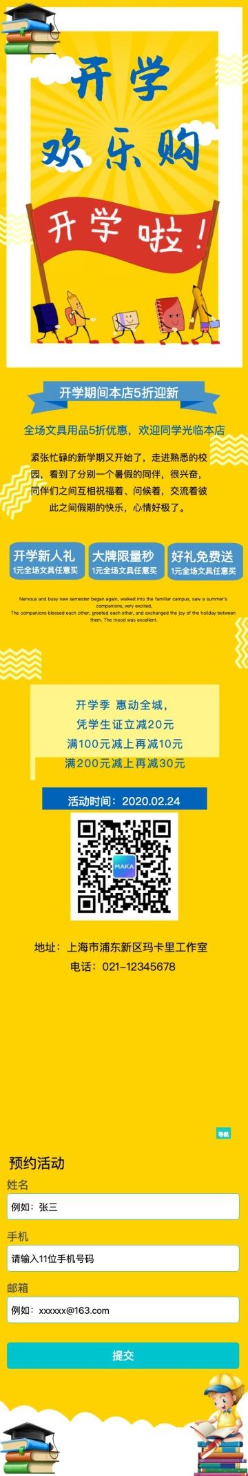 简约文艺开学促销活动单页宣传推广