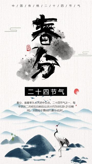 怀旧中国风中国传统二十四节气之春分知识普及宣传海报