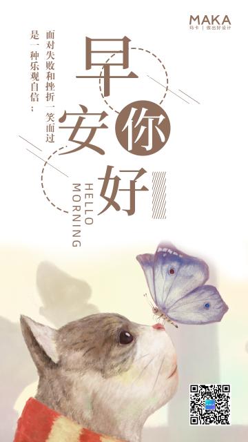 简约手绘卡通猫咪蝴蝶早安你好文艺早晚安日签早安心情寄语宣传海报、