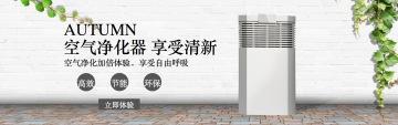 自然简约净化器电商banner