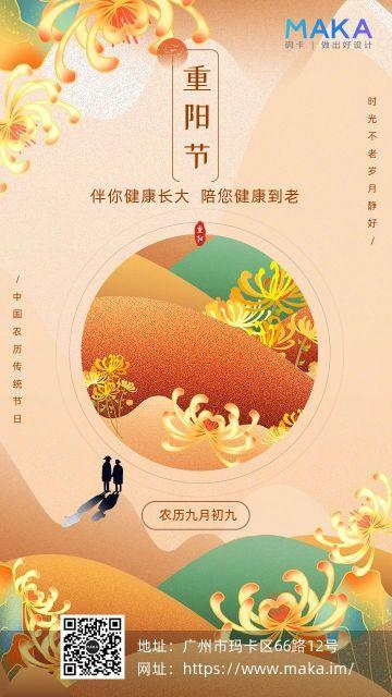 橙色简约重阳节节日习俗海报