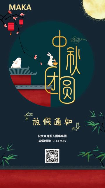 中秋团圆绿金复古海报简约大气中秋节中国风企业宣传放假通知海报
