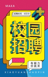 校园招聘简约漫画风企业互联网各行业招聘H5