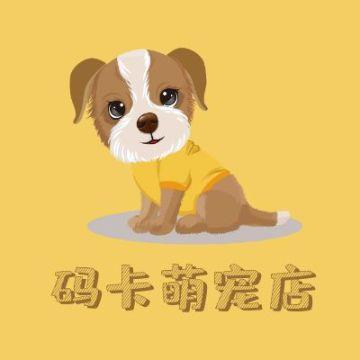 黄色简约风格卡通狗狗微信头像