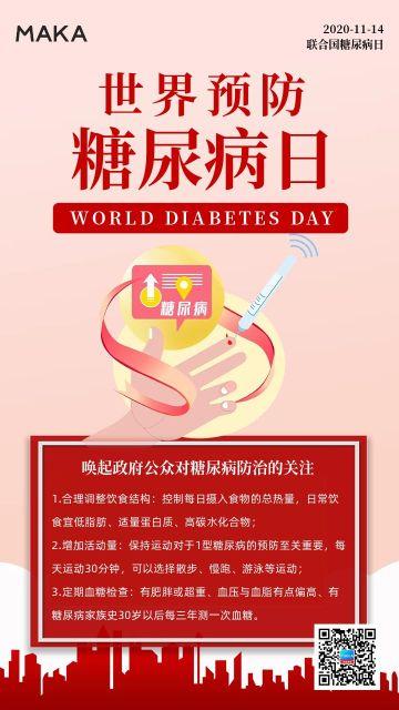 红色扁平简约风格糖尿病日节日宣传海报