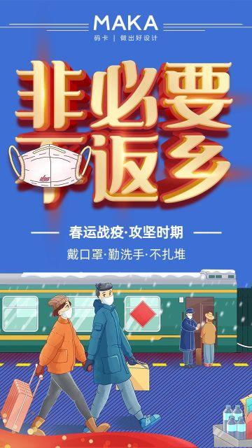 2021蓝色卡通春节防疫宣传手机海报