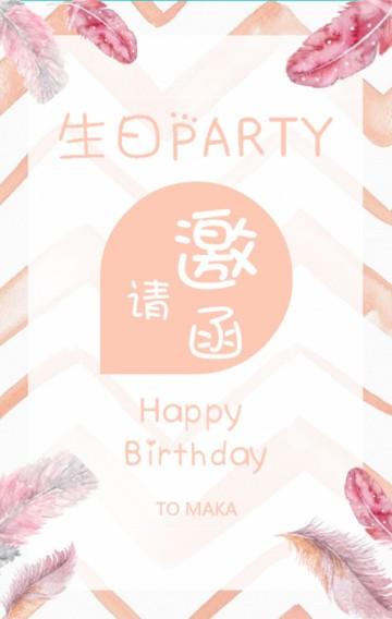 白色小清新温馨可爱橘色生日邀请函翻页H5