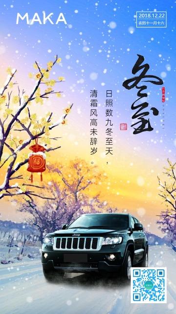 汽车节气冬至海报手绘卡通风格蓝色