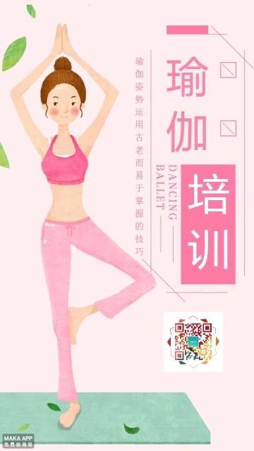粉色时尚瑜伽培训招生宣传海报