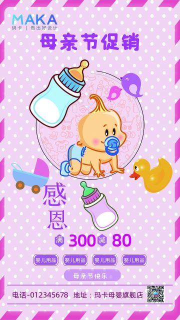 紫色母亲卡通风母婴产品促销宣传海报
