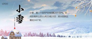 文艺清新二十四节气小雪微信公众号首图海报