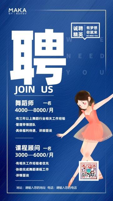 蓝色简约风舞蹈行业招聘人员宣传推广海报