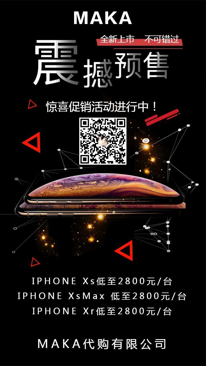 iphone xs iphonexs max全新iphone上市