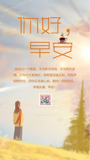 棕色简约大气个人励志早安问候语宣传海报