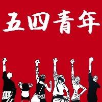 红色卡通五四青年节节日宣传微信公众号小图