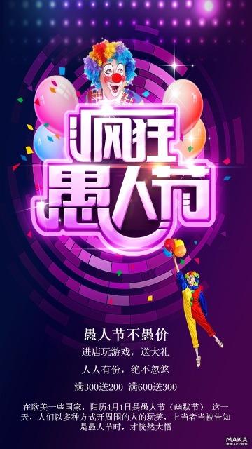 紫色愚人节促销宣传