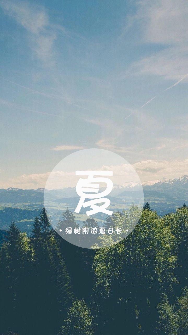 绿色阴浓夏日长  校园 开学社团  清新  文艺  宣传  简约大气 商务