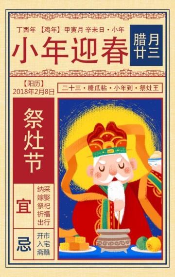 腊月二十三小年祭灶节自媒体公众号企业号公司介绍