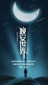 蓝色清新浪漫晚安心情日签励志海报