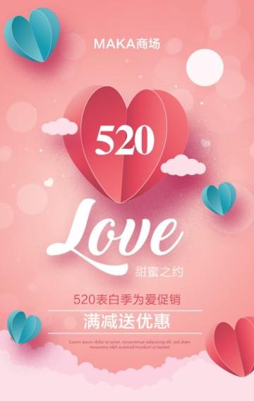 520 商场宣传 促销 表白季 情人节促销 情人节打折 活动