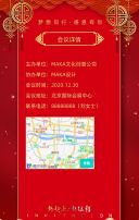 中国风红金企业年会年终盛典会议邀请函企业宣传H5