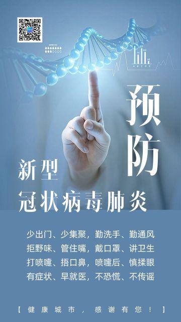 抗击疫情你我有责医疗卫生流感防范病毒传染公益宣传海报