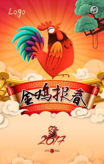 春节个人或企业祝福贺卡
