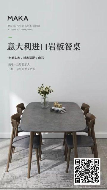 灰色简约品牌家具单品新品餐桌主题宣传海报