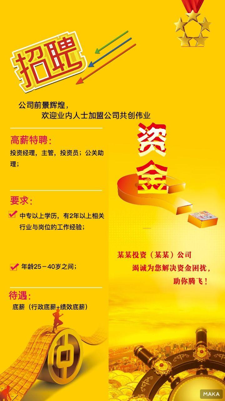 企业招聘海报黄色简约