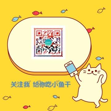 黄色猫咪 卡通风格二维码