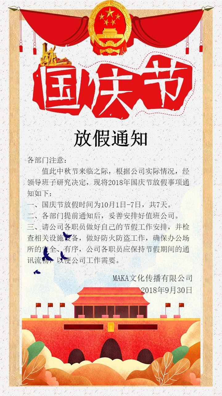 卡通手绘10.1国庆节公司放假通知