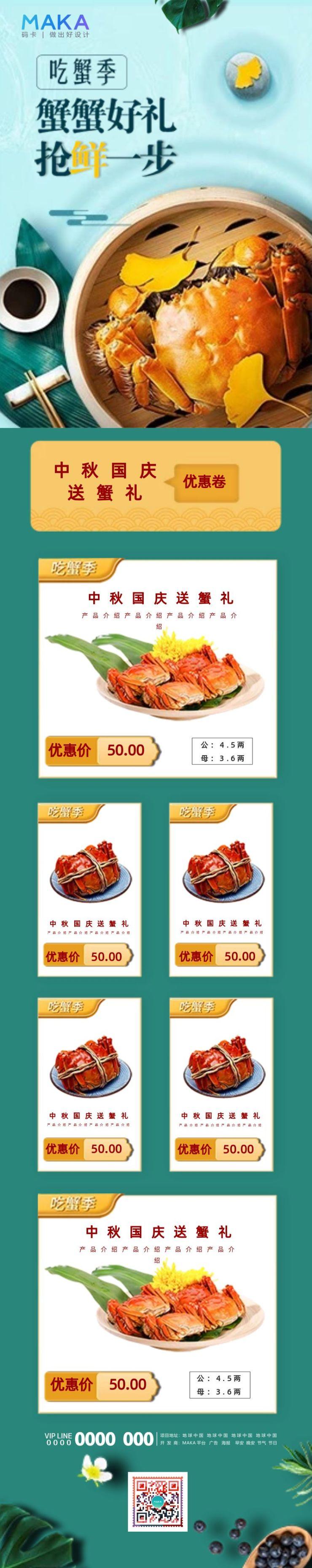 蓝色简约风中秋国庆螃蟹促销电商详情页