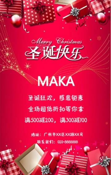 圣诞快乐圣诞狂欢商家促销超低折扣新品上市感恩钜惠红色背景