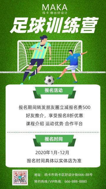 绿色简约扁平足球训练招生宣传海报