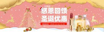 简约圣诞节美妆促销宣传推广活动店铺banner