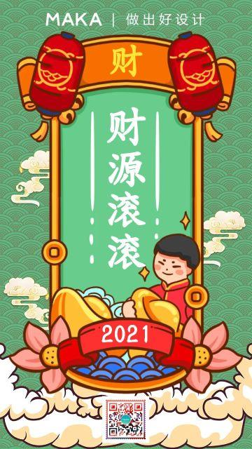 绿色手绘2021牛年新年签系列宣传海报