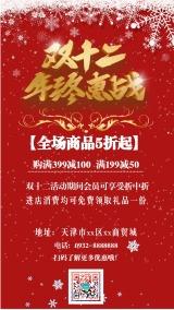 红色简约年终促销双十二促销海报