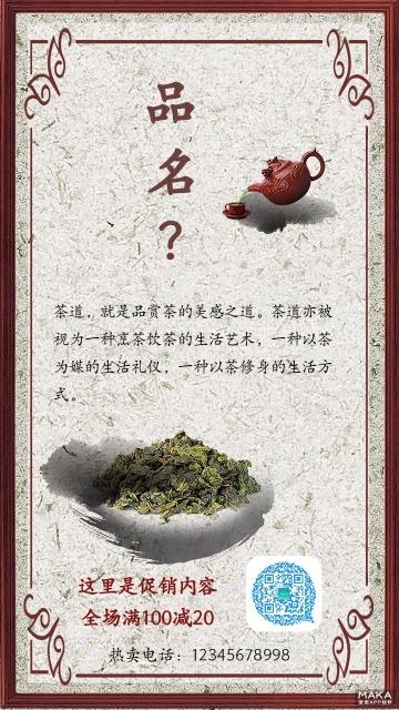 灰色文艺茶叶宣传海报