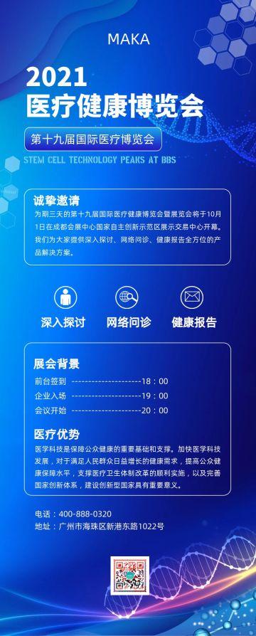 蓝色简约医疗健康博览会邀请函宣传长图