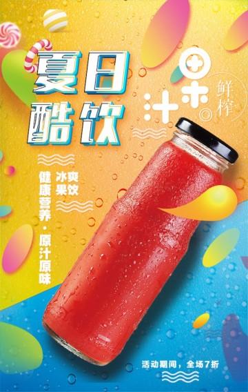 果汁/鲜榨果汁/夏日酷饮/水果汁/冷饮店铺时尚店铺促销