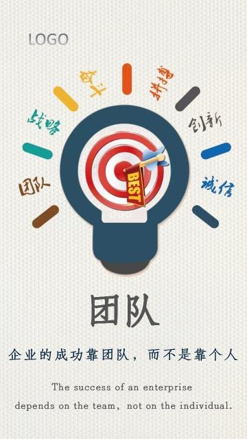 ⑫中英文多彩简约企业文化励志团建海报-浅浅设计