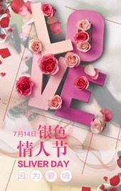 7.14银色情人节 纪念相册 表白祝福贺卡
