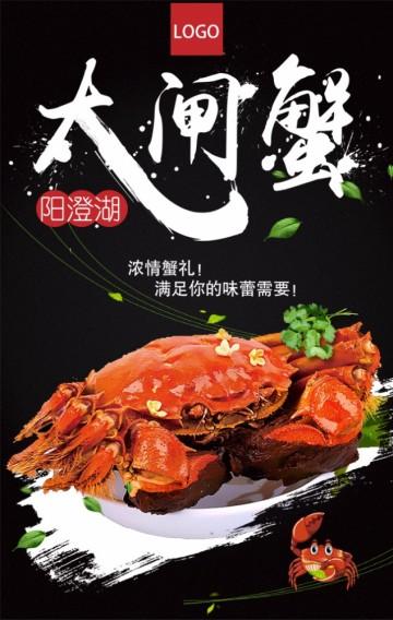 大闸蟹/螃蟹/海鲜/餐厅/活动促销/新店开业/黑红/