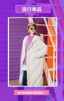 秋冬女装新品上市促销模板/酷炫时尚女装卫衣新品上市