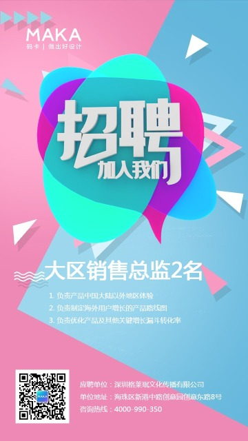 蓝色扁平简约企事业公司单位招聘宣传海报