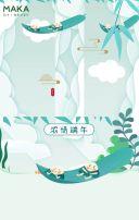 绿色清新端午节商家促销活动翻页H5