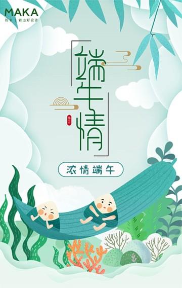 手绘风端午节商家促销宣传H5模版