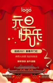 红金风2021年新年元旦祝福宣传H5