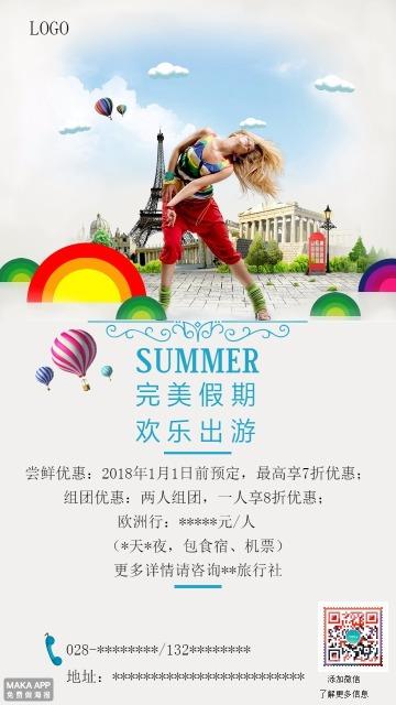 欧洲行旅游优惠宣传海报